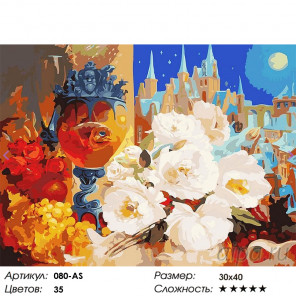 Количество цветов и сложность  Тихая ночь Раскраска картина по номерам на холсте Белоснежка 080-AS