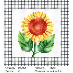 Количество цветов и сложность Жёлтый подсолнух Алмазная вышивка мозаика Белоснежка 033-ST-P