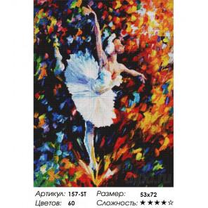 Количество цветов и сложность Танец души Алмазная вышивка мозаика Белоснежка 157-ST