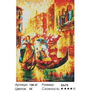 Венецианская гондола Алмазная вышивка мозаика Белоснежка