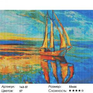 Количество цветов и сложность Под парусами Алмазная вышивка мозаика Белоснежка 163-ST