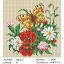Бабочка на лугу Алмазная вышивка мозаика на подрамнике Белоснежка