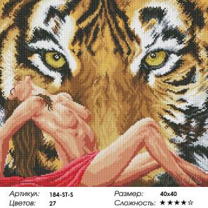 Количество цветов и сложность Сила и красота Алмазная вышивка мозаика на подрамнике Белоснежка 184-ST-S
