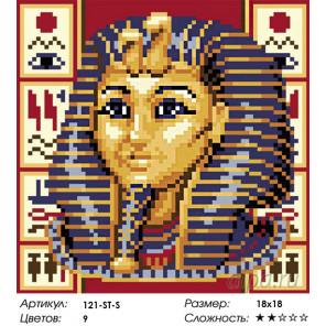 Тутанхамон Алмазная вышивка мозаика Белоснежка