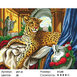 Количество цветов и сложность Римский леопард Алмазная вышивка мозаика Белоснежка 097-ST