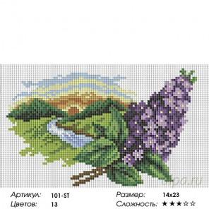 Ветка сирени Алмазная вышивка мозаика Белоснежка