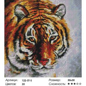 Тигр на снегу Алмазная вышивка мозаика на подрамнике Белоснежка