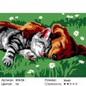 Котенок и щенок Раскраска картина по номерам на холсте Белоснежка