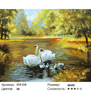 Количество цветов и сложность Лебеди в пруду Раскраска картина по номерам на холсте Белоснежка 312-CG