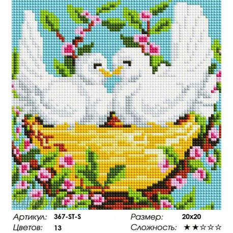 Пара голубей Алмазная вышивка мозаика на подрамнике Белоснежка 367-ST-S