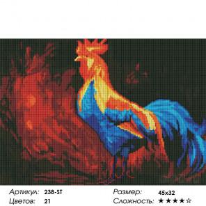 Петух Алмазная вышивка мозаика Белоснежка 238-ST