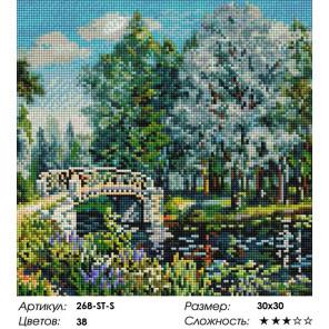 Количество цветов и сложность Мостик в парке Алмазная вышивка мозаика на подрамнике Белоснежка 268-ST-S