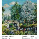 Мостик в парке Алмазная вышивка мозаика на подрамнике Белоснежка 268-ST-S