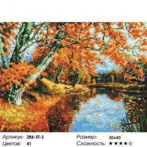 Количество цветов и сложность Уж лист осенний землю всю покрыл Алмазная вышивка мозаика на подрамнике Белоснежка 286-ST-S