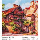 Количество цветов и сложность Франция. Кареннак Алмазная вышивка мозаика на подрамнике Белоснежка 293-ST-S