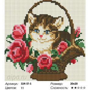 Котёнок в корзинке Алмазная вышивка мозаика на подрамнике Белоснежка 324-ST-S