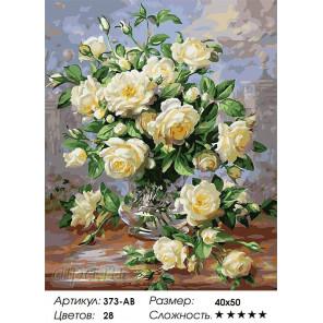 Количество цветов и сложность Белые розы Раскраска картина по номерам на холсте Белоснежка 373-AB