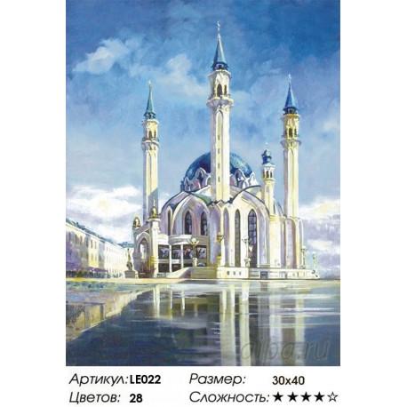 Количество цветов и сложнсоть Мечеть Кул-Шариф Алмазная мозаика на подрамнике LE022