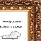Violetta Золотая Рамка багетная универсальная для картины