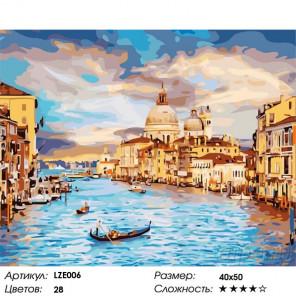 Количество цветов и сложность Вечер в Венеции Алмазная вышивка мозаика LZE006