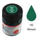 153 Мятный Краска без обжига Porcelain Marabu ( Марабу)