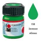 158 Зеленое яблоко Краска без обжига Porcelain Marabu ( Марабу)