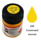220 Солнечный желтый Краска без обжига Porcelain Marabu ( Марабу)