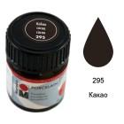 295 Какао Краска без обжига Porcelain Marabu ( Марабу)