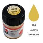 784 Золото металлик Краска без обжига Porcelain Marabu ( Марабу)