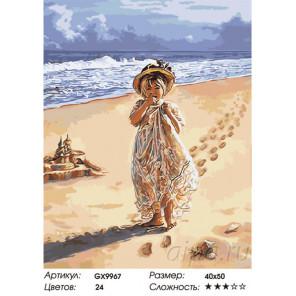 Песочные мечты  Раскраска картина по номерам