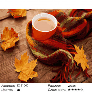 Погожая осень Раскраска картина по номерам на холсте ZX 21040