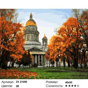 Количество цветов и сложность Осень в Санкт-Петербурге Раскраска картина по номерам на холсте ZX 21050