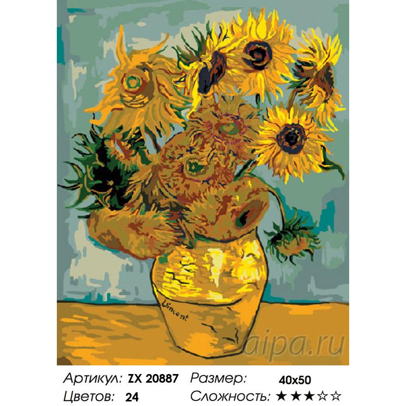 ZX 20887 Подсолнухи. Ван Гог Раскраска картина по номерам ...