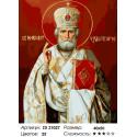 Количество цветов и сложность Святой покровитель Раскраска картина по номерам на холсте ZX 21027