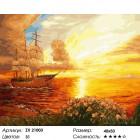 Количество цветов и сложность Парусник на закате Раскраска картина по номерам на холсте ZX 21003