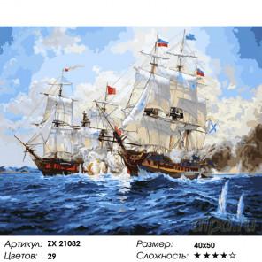 Морская битва Раскраска картина по номерам на холсте