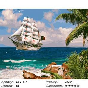 Парусник в тропиках Раскраска картина по номерам на холсте