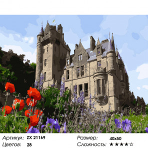 Средневековый замок Ланже Раскраска картина по номерам на холсте ZX 21169