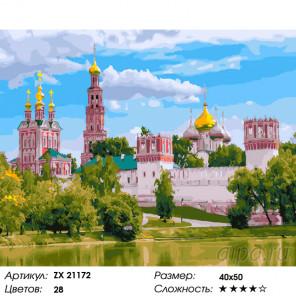 Новодевичий монастырь Раскраска картина по номерам на холсте