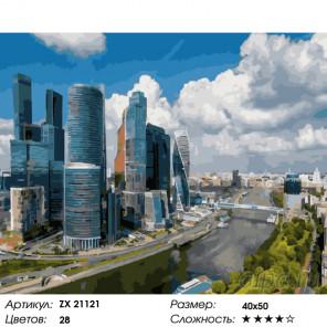 Москва Сити Раскраска картина по номерам на холсте