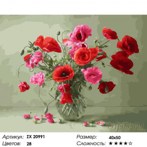 Количество цветов и сложность Букет красных маков в вазе Раскраска картина по номерам на холсте ZX 20991