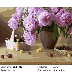 Розовые пионы и вишни Раскраска картина по номерам на холсте