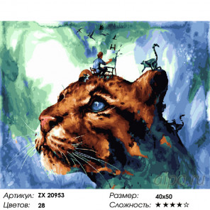 Фэнтези со львом Раскраска картина по номерам на холсте