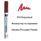 034 Бордовый Фломастер по керамике 3-4мм Porcelain Painter Marabu ( Марабу)