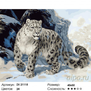 Снежный барс Раскраска картина по номерам на холсте