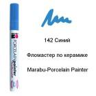 142 Синий Фломастер по керамике 3-4мм Porcelain Painter Marabu ( Марабу)