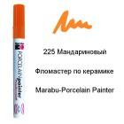 225 Мандариновый Фломастер по керамике 3-4мм Porcelain Painter Marabu ( Марабу)