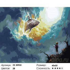 Фантасмагория Раскраска картина по номерам на холсте