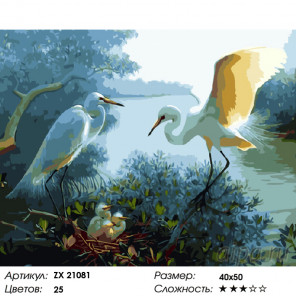 Количество цветов и сложность Цапли в гнезде Раскраска картина по номерам на холсте ZX 21081