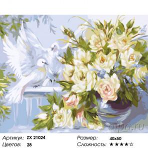 Количество цветов и сложность Цветы и голуби Раскраска картина по номерам на холсте ZX 21024